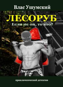 ЛЕСОРУБ книга shablon 2 копия