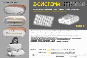 ZETA 3 подушка вкладыш копия